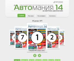 Автомания 14 - концепт сайта