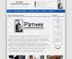 НОУ ДПО «Учебный центр Ратник» - концепт сайта