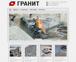 ООО «Гранит» - дизайн и разработка веб-сайта