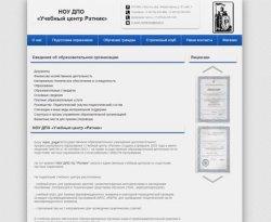 НОУ ДПО «Учебный центр Ратник» - дизайн и разработка веб-сайта
