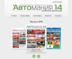Автомания 14 - дизайн и разработка веб-сайта