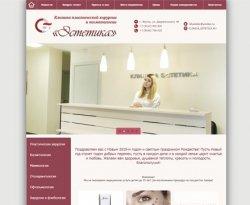 Клиника «Эстетика» - дизайн и разработка веб-сайта