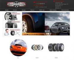 Колесница - дизайн и разработка веб-сайта