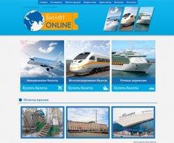 Билет ONLINE - дизайн и разработка веб-сайта