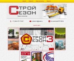 Строй-сезон - дизайн и разработка веб-сайта