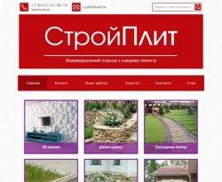 """Компания """"СтройПлит"""" - концепт веб-сайта"""
