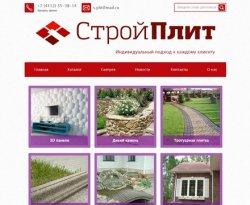 СтройПлит - дизайн и разработка веб-сайта
