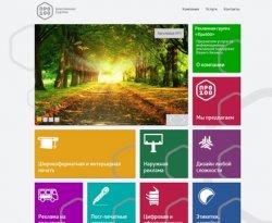 Рекламная группа «Про100» - дизайн и разработка веб-сайта