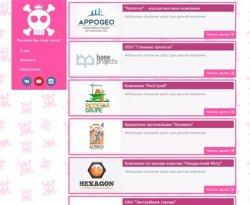 Pink Pirat Princess - концепт веб-сайта