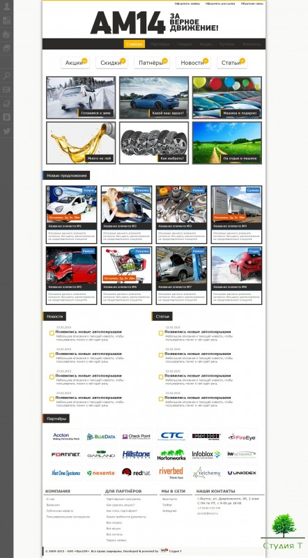 Автомания 14 - концепт веб-сайта [версия 2.0]