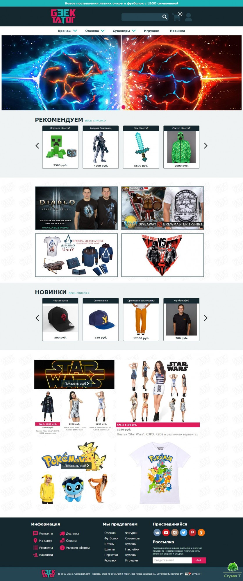 Geektator - концепт веб-сайта