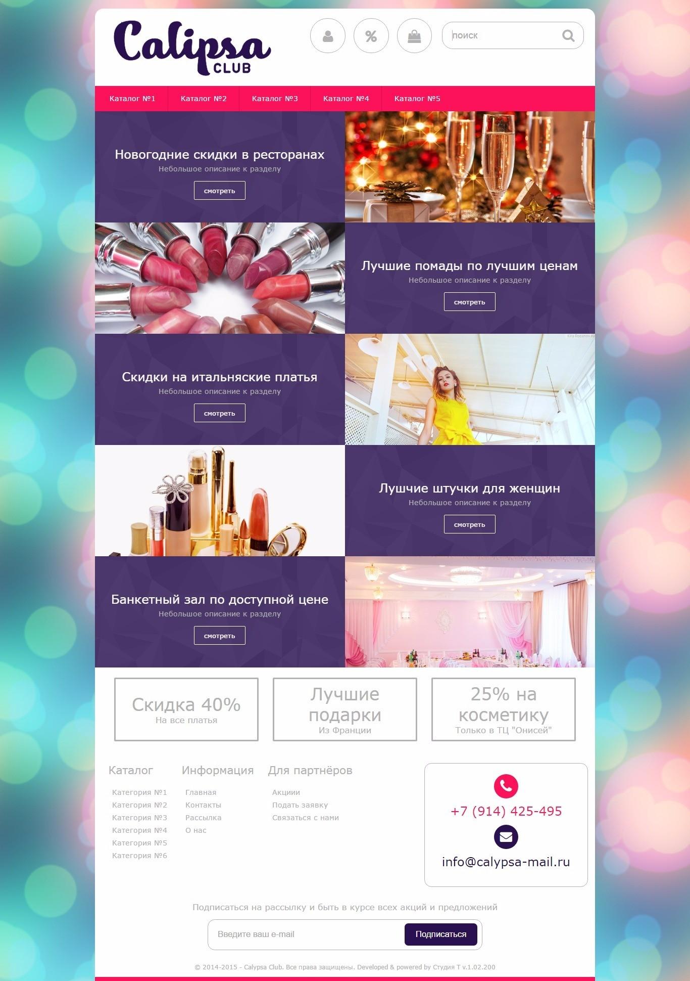Calypsa Club - концепт веб-сайта