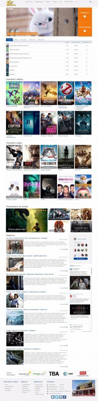 Кинотеатр «Лена» - концепт веб-сайта