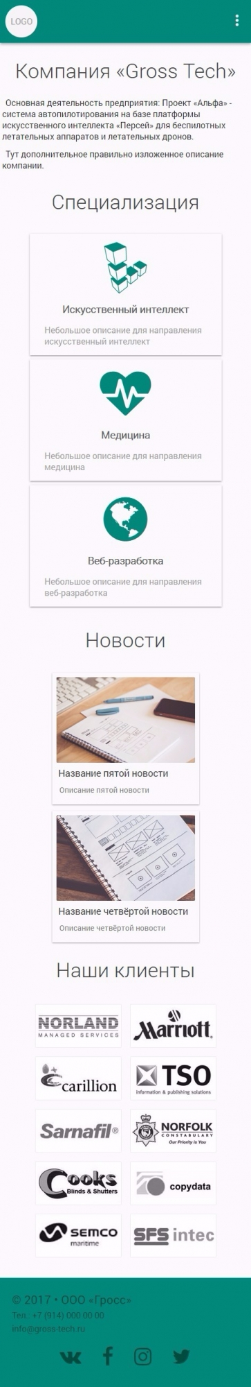 Gross Tech - концепт веб-сайта